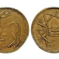 四川十文型马兰黄铜币/PCGS AU50
