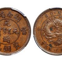 湖南省造光绪元宝当十黄铜元红铜试铸样币/PCGS AU58