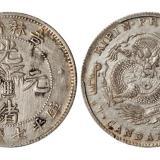 无纪年吉林省造光绪元宝库平七钱二分银币/PCGS XF Detail