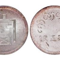 """云南省""""富""""字半两正银银币/PCGS MS63"""