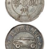民国十七年贵州省政府造贵州银币壹圆/NGC VF30