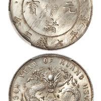 光绪三十四年北洋造光绪元宝库平七钱二分银币/PCGS MS64