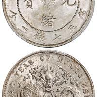 光绪三十四年北洋造光绪元宝库平七钱二分银币/PCGS MS62