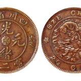 四川省造光绪元宝当二十铜币/PCGS AU53