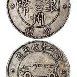 民国十七年贵州省政府造贵州银币壹圆/PCGS VF Detail
