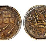 四川五文型马兰黄铜币/PCGS XF45