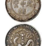 四川省造光绪元宝库平七钱二分银币/PCGS XF45