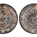 光绪三十四年北洋造光绪元宝库平七钱二分银币/PCGS UNC Details