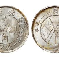民国二十一年云南省造双旗贰角银币/PCGS MS65