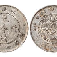 光绪二十五年北洋造光绪元宝库平七钱二分银币/PCGS AU50