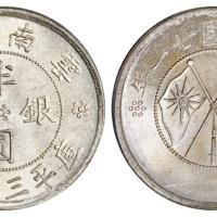 民国二十一年云南省造双旗半圆银币/PCGS MS64