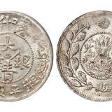 新疆喀什造大清银币湘平五钱/PCGS MS64