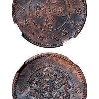 云南省造光绪元宝库平七分二厘银币红铜样币/NGC MS62BN