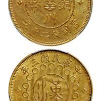民国三年军政府造四川铜币二十文黄铜币/PCGS MS62