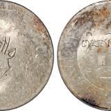 """云南省""""小鹿头""""正银一两银币/PCGS MS61"""