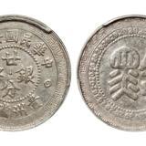 """民国三十八年贵州省造""""黔""""字廿分银币/PCGS AU50"""