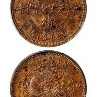 湖南省造光绪元宝当十黄铜元红铜试铸样币/PCGS SP62BN