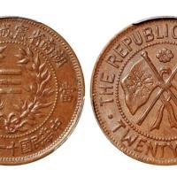 民国十一年湖南省宪成立纪念二十文铜币/PCGS MS63BN