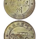 民国十七年贵州省政府造贵州银币壹圆