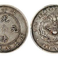光绪二十五年北洋造光绪元宝库平七钱二分银币/PCGS VF35