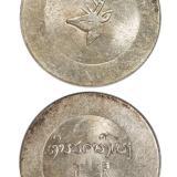 """云南省""""小鹿头""""正银一两银币/PCGS MS63"""