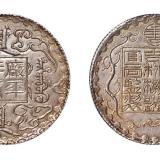 光绪十年吉林机器官局监制厂平半两银币/PCGS MS61