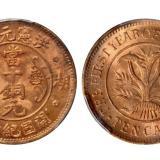 洪宪元年湖南开国纪念币十文铜元/PCGS MS65RD