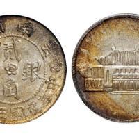 民国三十八年云南省造大会堂贰角银币/PCGS MS62