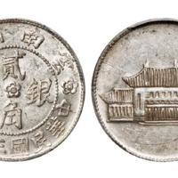 民国三十八年云南省造大会堂贰角银币/PCGS AU58
