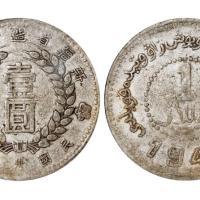 民国三十八年新疆省造币厂铸壹圆银币/PCGS AU53