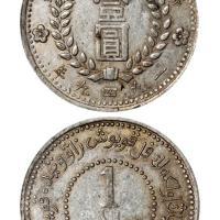 新疆省造币厂铸壹圆银币/PCGS AU53