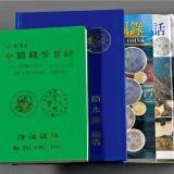 中国钱币文献书籍四册