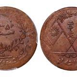新疆伪东土当红钱二十文铜币/PCGS AU58