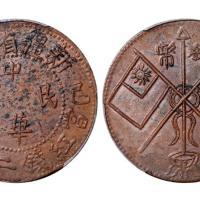 己巳新疆省城造中华民国当红钱二十文铜币/PCGS AU55