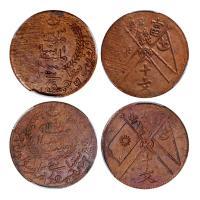 新疆伪东土当红钱十文铜币二枚/PCGS AU53、AU55