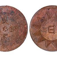 戊辰新省喀造民国铜元当红钱十文/PCGS AU Detail