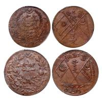 新疆伪东土当红钱十文、二十文各一枚/均PCGS AU53、AU55