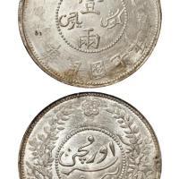 民国七年迪化银圆局造壹两银币/PCGS MS64