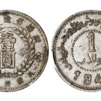 民国三十八年新疆省造币厂铸壹圆银币/PCGS XF45
