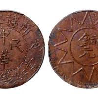 戊辰新疆喀造中华民国当红钱十文铜币/PCGS AU58
