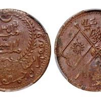 新疆伪东土当红钱十文铜币/PCGS AU53
