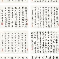 张其淦、潘昌煦等 玉堂清贵书法双挖四屏