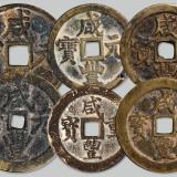 清代咸丰钱币一组六枚