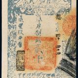 咸丰九年大清宝钞贰千文/PCGS55