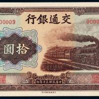 民国三十年交通银行大东版法币券拾圆