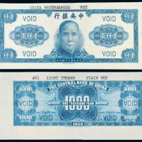 民国三十四年中央银行法币券壹仟圆蓝色试色正、反单面样票各一枚/PCGS 65OPQ×2