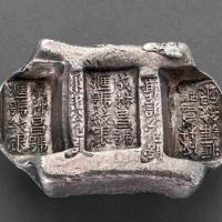 """清代云南""""成林昌号 汇号纹银""""五两牌坊锭"""