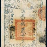 咸丰八年大清宝钞贰千文/PCGS40