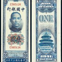 民国三十年中国银行美钞版竖式法币券壹圆
