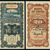 民国十四年中国银行华德路版国币辅币券贰角/PMG 55EPQ